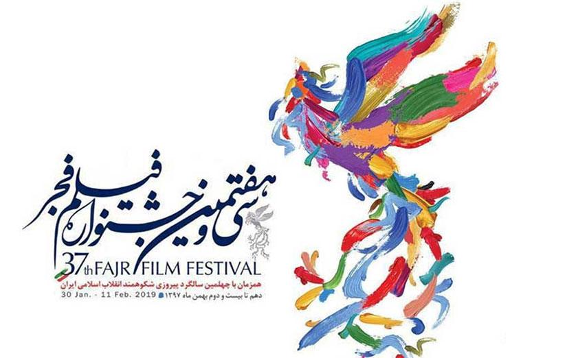نامزد های جشنواره فیلم فجر 1397