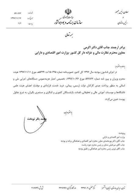 نامه نوبخت اقدام به پرداخت عیدی کارمندان 97